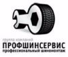 ПРОФШИНСЕРВИС — ремонт/покраска дисков, шиномонтаж (Москва) - последнее сообщение от pts