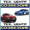 ТехЦентр Созвездие. Ремонт, диагностика и обслуживание Subaru в Санкт-Петербурге. - последнее сообщение от ТехЦентрСозвездие