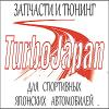TURBOJAPAN - запчасти на спортивные японские автo - последнее сообщение от TurboJapan